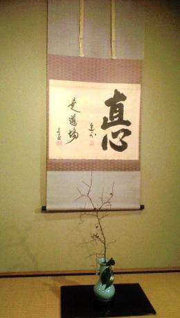risseki tokonoma