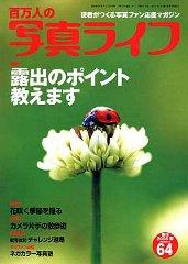 syashinn_life_64.jpg
