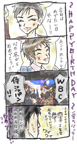 090324nep-4koma-taizobirthday
