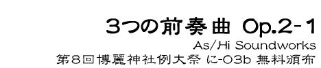 ASHI-6002 3つの前奏曲 Op.2-1
