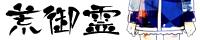 荒御霊 / HADES / DENDERA