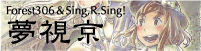 forest306 & Sing, R. Sing! / 夢視京