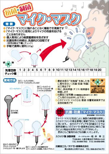 抗菌マイク