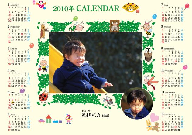 お子様用カレンダー