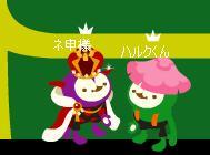 きのこと王様