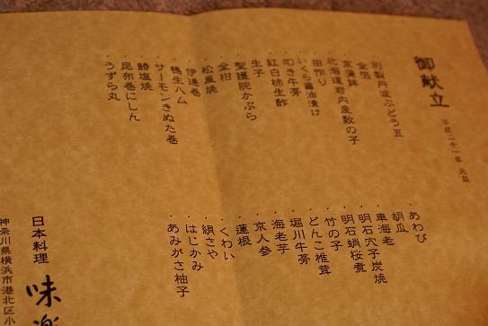 2009年1月1日 001