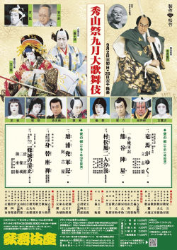 kabukiza200709b.jpg