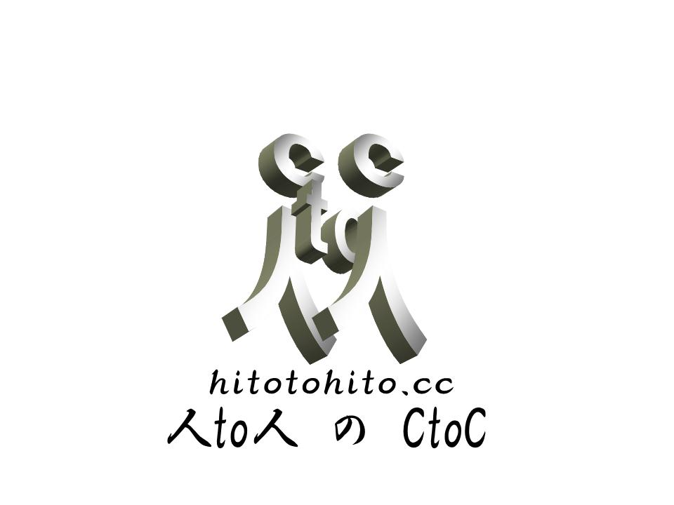 hitotohito.cc 人と人のCtoC