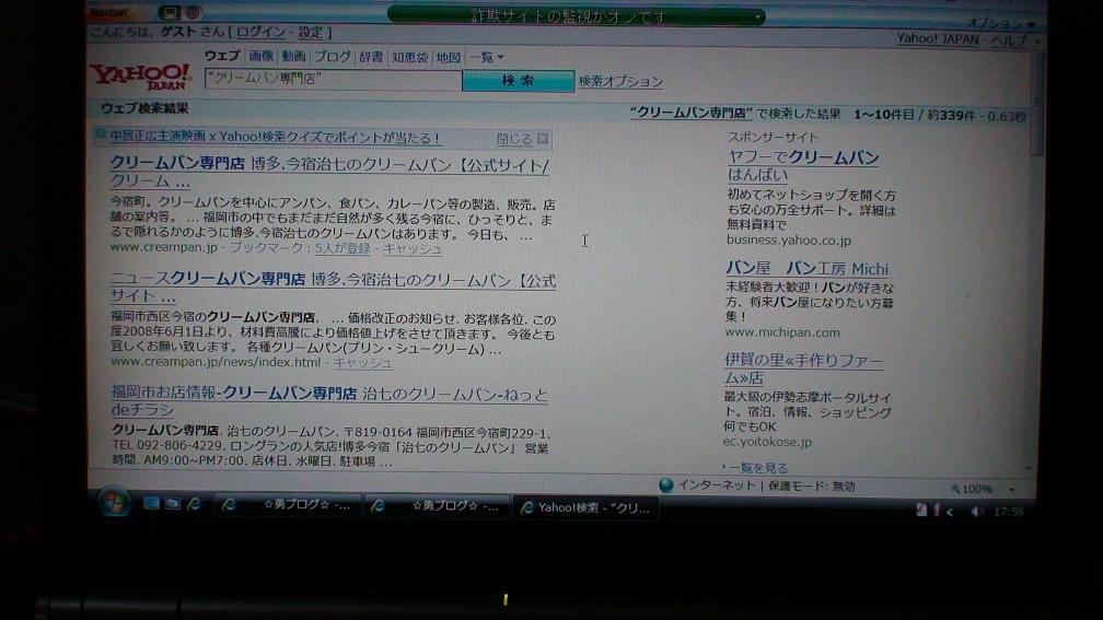 クリームパン専門店は博多に1件!! 2008/11/21調べ ☆勇ブログ☆
