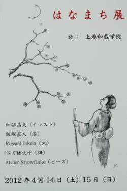 hanamachi.jpg