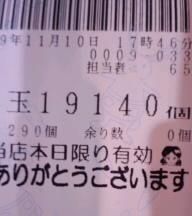 091110_1902~010001