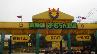 東条湖おもちゃ王国①