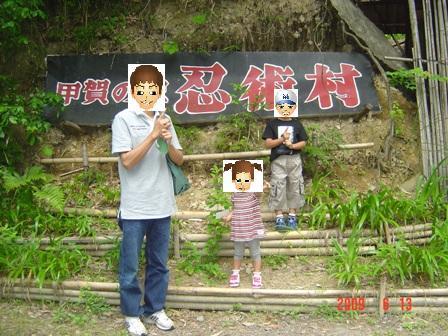 甲賀の里忍術村①
