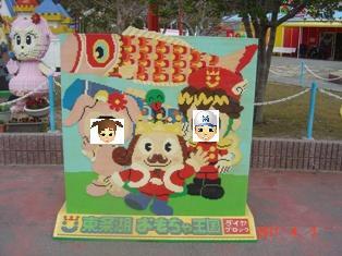 東条湖おもちゃ王国⑥