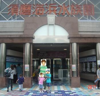 須磨海浜水族園①