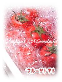 fruittomato