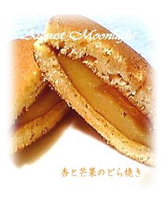 杏と芒果のどら焼き