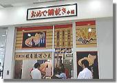 omedetaiyaki1