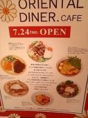 CAFE ORIENTAL DINER