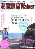 湘南鎌倉Walker―一年中使える!湘南・鎌倉のすべてがこの一冊に!