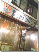東京コケコッコ本舗