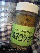 山北柚子胡椒