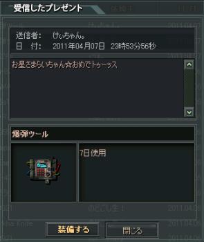 くりちゃん