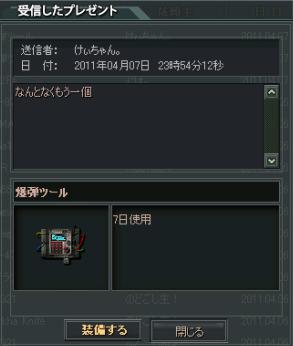 くりちゃん2