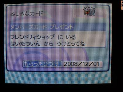 F1000381_convert_20081201213250.jpg
