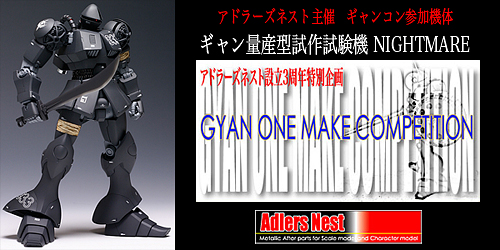 gyancomk500.jpg