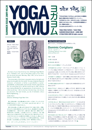 yogayomu20_top_1.jpg