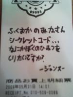 20090602055710.jpg