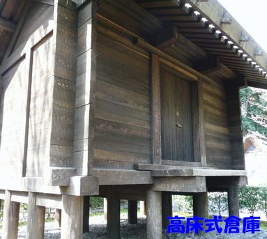 高床式倉庫