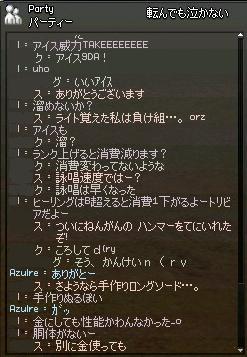 mabinogi_2005_04_14_002.jpg
