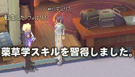 mabinogi_2005_05_22_008.jpg