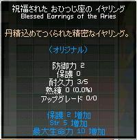 mabinogi_2005_07_13_012.jpg