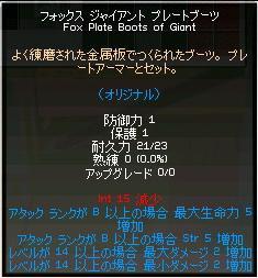 mabinogi_2005_07_13_014.jpg