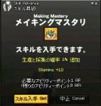 mabinogi_2005_08_25_006.jpg