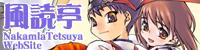 banner_naka.jpg