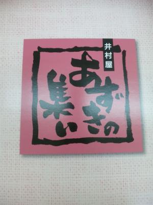 azuki471.jpg