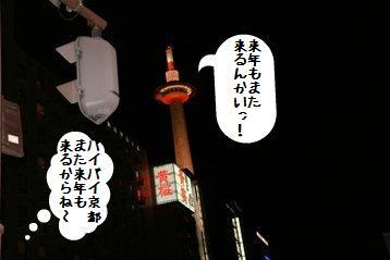 20081231_12.jpg