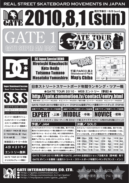 GATE_TOUR_2010_FLYER_URA1-thumb.jpg