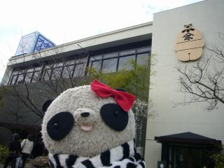小田原といえば鈴廣かまぼこ