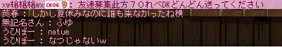 なつやすみ(