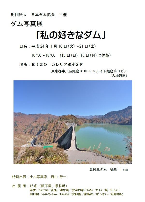 ダム写真展ポスター