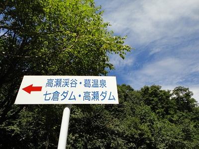 大町ダム10