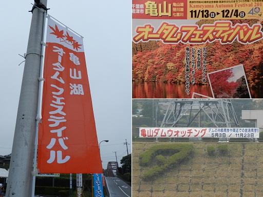 亀山オータムフェスティバル