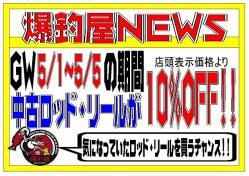 爆釣屋NEWSkai (1)