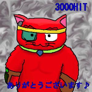 3000Hit記念