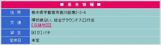 でるでる西川田